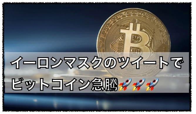ビットコイン400万円を超える急騰!〜イーロンマスク 砲が炸裂