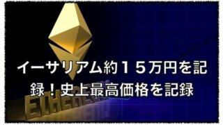 仮想通貨イーサリアムの価格が14万円を突破!〜史上最高価格を記録
