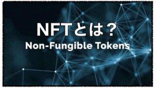 NFT(仮想通貨)トークンとは?〜おすすめ銘柄と購入方法について