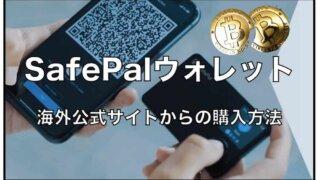 SafePal(海外公式)サイト〜仮想通貨ウォレットの注文方法、買い方について解説