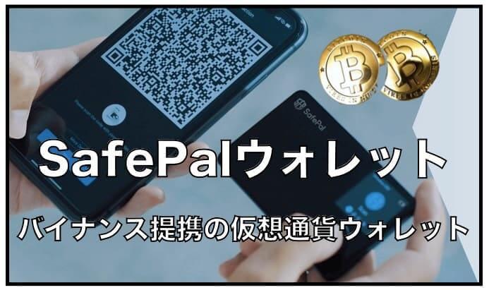 SafePal〜暗号資産(仮想通貨)ウォレットの特徴と使い方・安全性について