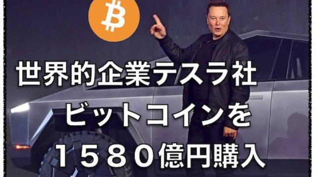 (速報)テスラ社がビットコイン購入!!〜ニュースを受け最高価格を更新