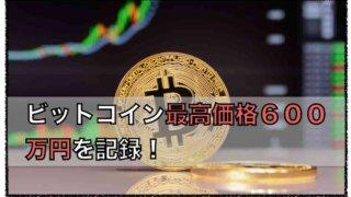 ビットコイン600万円を記録〜高騰要因と注目ニュース