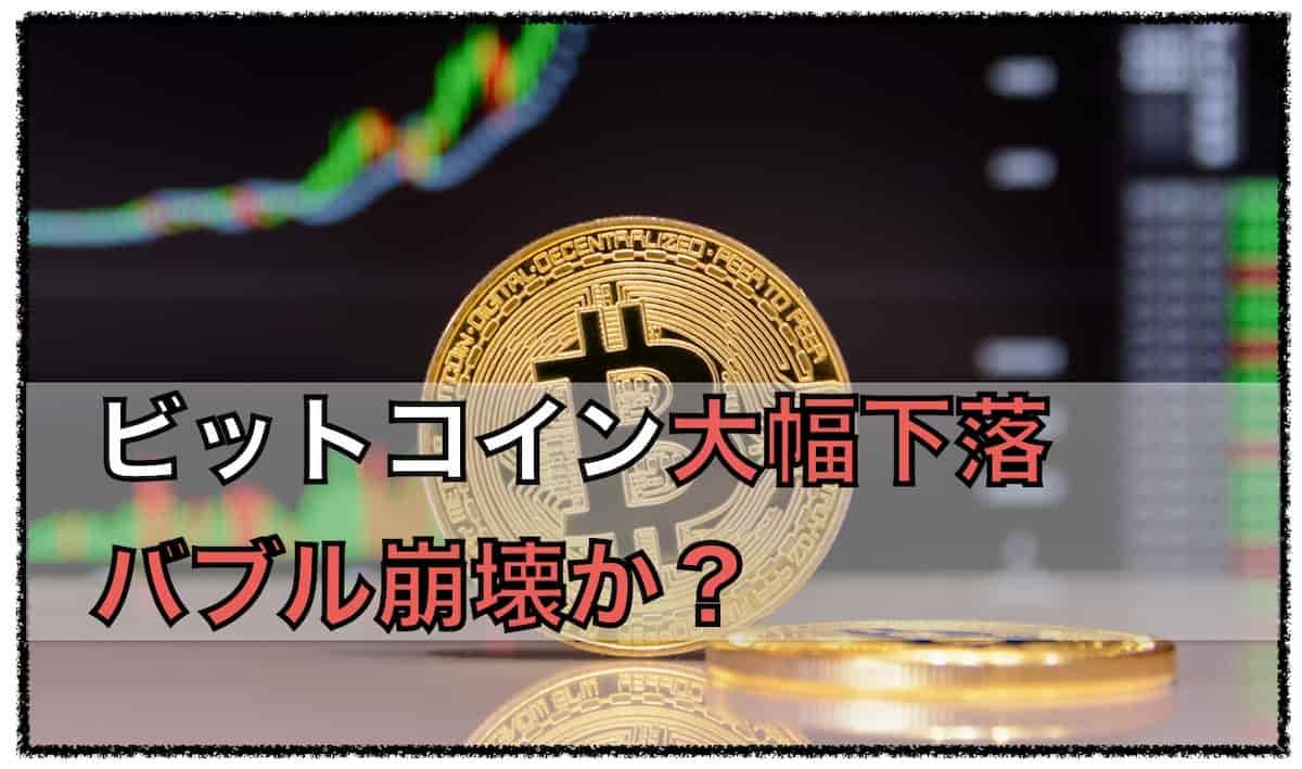 ビットコインの価格が大幅下落調整〜まさかのバブル崩壊か?