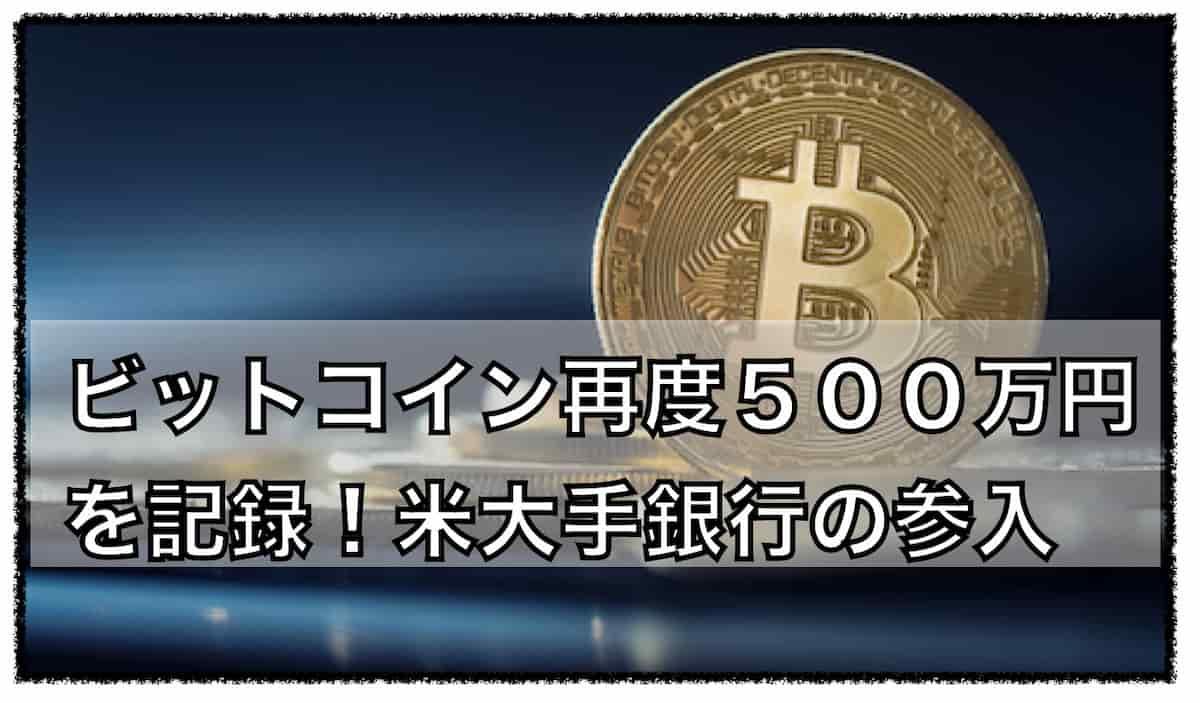 ビットコイン再度500万円!〜米大手銀行がカストディ開始!!