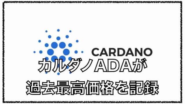 カルダノADAが最高価格135円を記録〜要因と今後の展開について