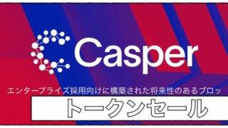 CasperのCSPRトークンセールが開始予定!!〜期待のコインリスト銘柄