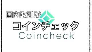 コインチェック(Coincheck)の使い方と評判〜初心者が使いやすい仮想通貨取引所