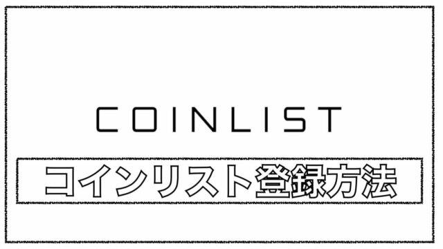 Coinlist(コインリスト)とは?〜アカウント作成・KYC登録方法の解説
