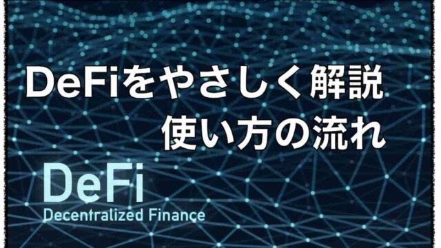 DeFi(分散型金融)とは?〜初心者にも分かりやすく解説