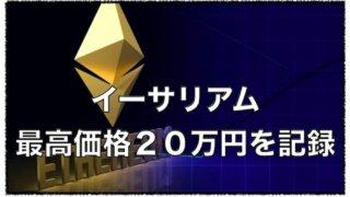 仮想通貨イーサリアム20万円を突破!歴史的高値を更新