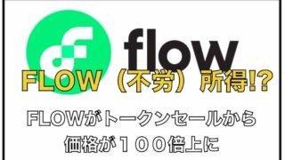 FLOW所得で爆益!?〜FLOWの仮想通貨ステーキング報酬が元本以上に