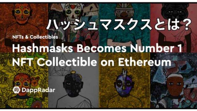 HashMasks(ハッシュマスクス)とは?〜NFT関連仮想通貨銘柄の特徴と将来性