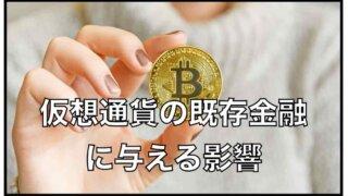 暗号資産(仮想通貨)市場の今後の方向性既存金融に与える影響