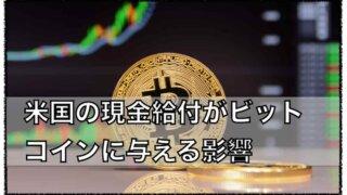 米国の現金給付によるビットコインの影響について〜価格上昇の要因となるか。