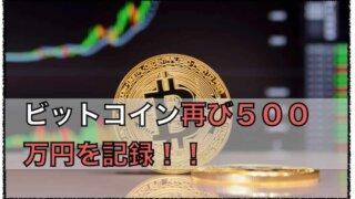 ビットコイン再び500万円を記録〜機関投資家の購入で上昇の流れか?