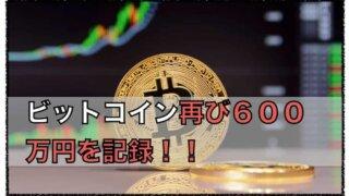 ビットコイン再び600万円〜最高価格を抜いていくか?