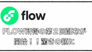 【2回目!!】FLOW所得(金利報酬)が26万円配布!!