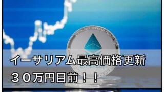 イーサリアム最高価格更新で30万円目前!!〜大きな価格上昇