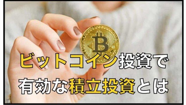 仮想通貨(ビットコイン)の積立投資のベストな方法とは?