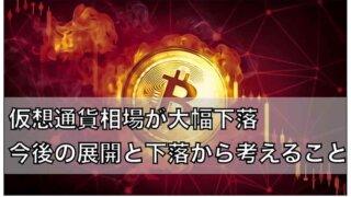 ビットコイン10%の大幅下落(1日)〜今後の展開と運用方法について