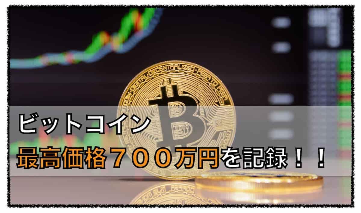ビットコイン最高価格700万円を記録!〜コインベース上場影響か?