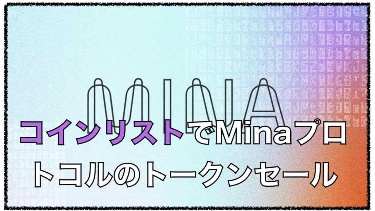 Minaプロトコルのトークンセールがコインリスト開始!