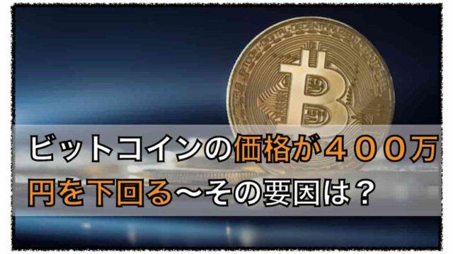 ビットコイン価格が400万円を下回る〜今後の方向性