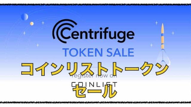CENTRIFUGEのトークンセールがコインリストでスタート!!