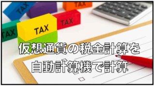 仮想通貨の税金(雑所得)を計算する方法〜自動計算機を使う