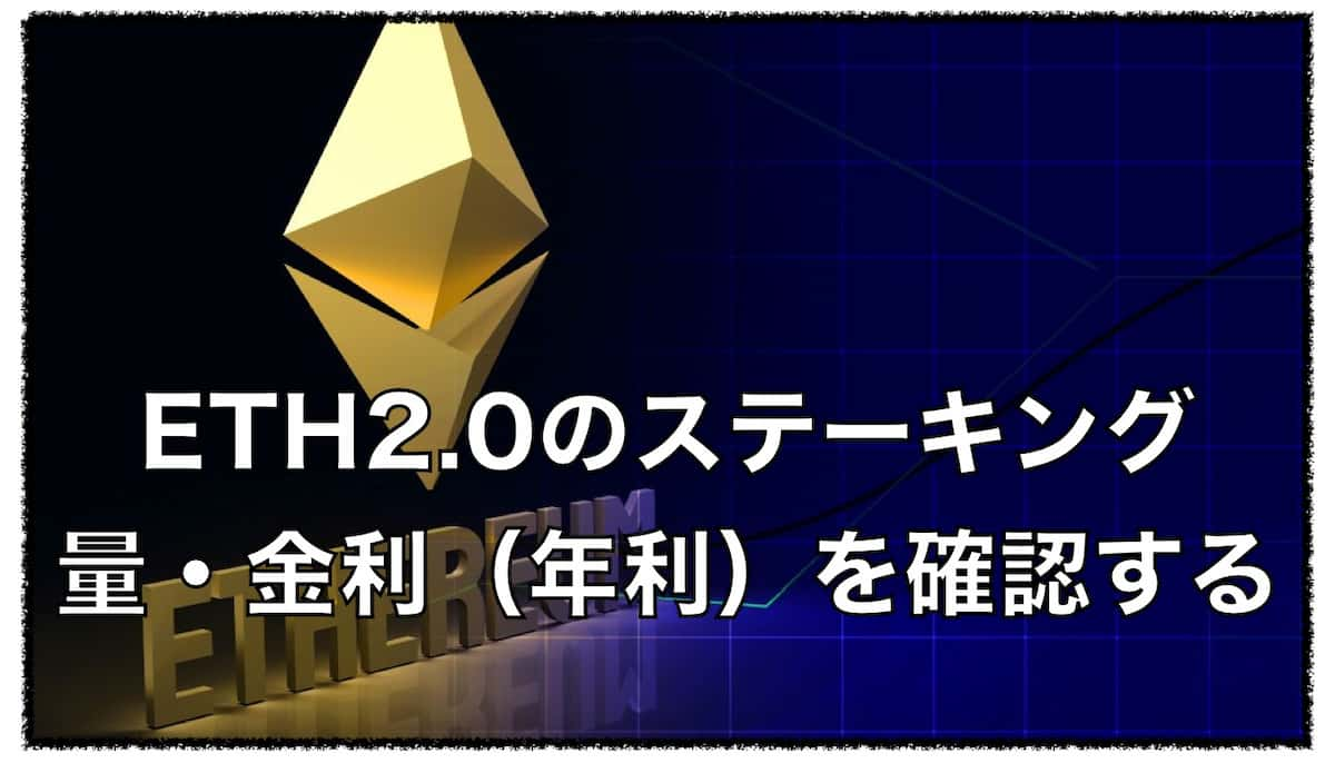ETH(イーサリアム)2.0のステーキング量(額)を確認する