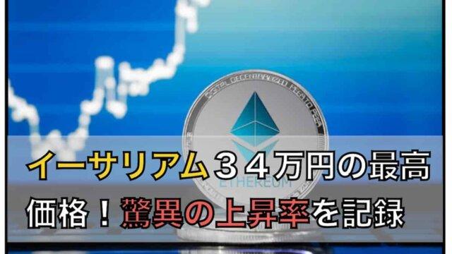 イーサリアム34万円を突破!!〜最高価格更新が止まらない!