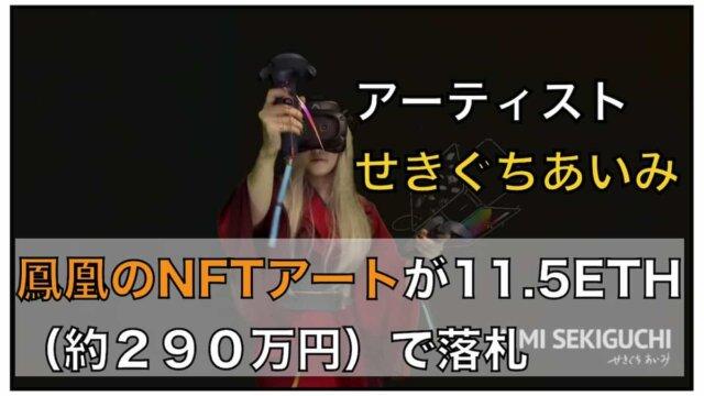 せきぐちあいみさんのNFT「Ever Changing Phoenix」が約290万円で落札