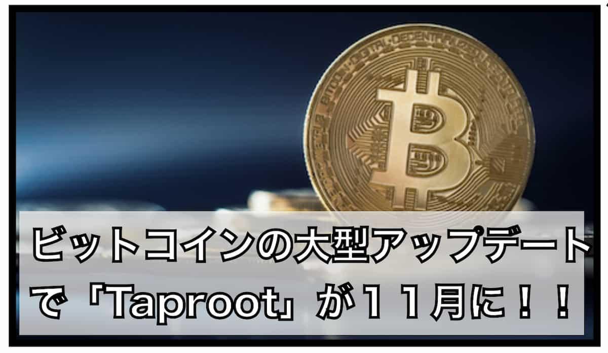 ビットコインの大型アップデート「Taproot」が11月を予定!!
