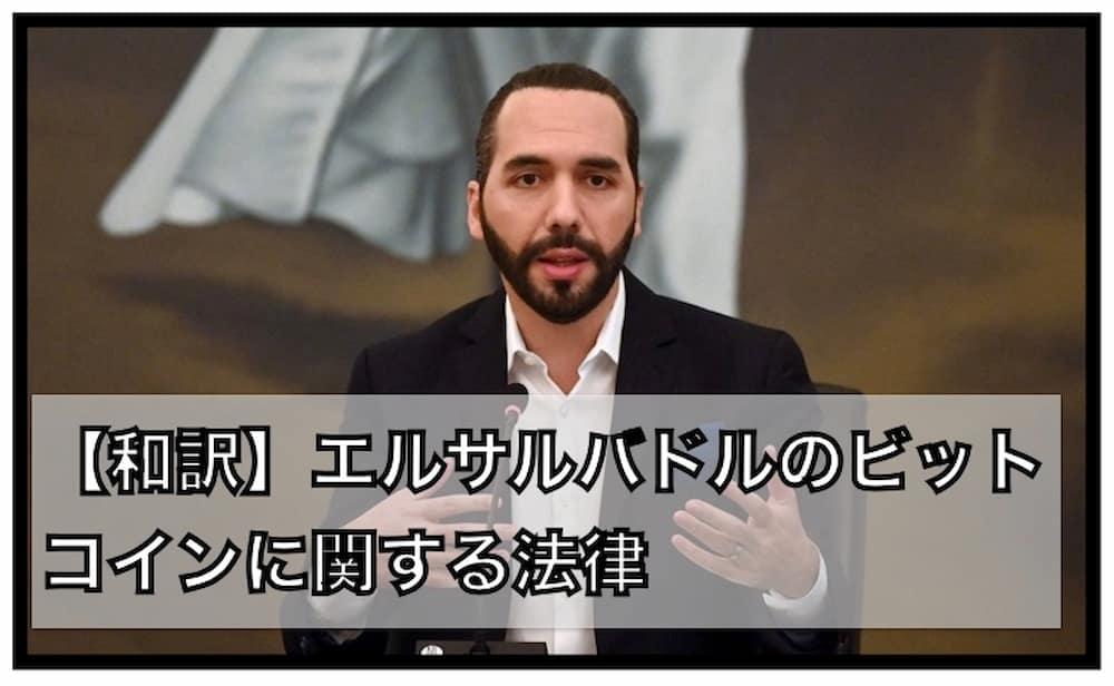 【翻訳】エルサルバドル、ビットコインの法定通貨に関する条文