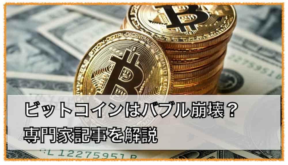 【解説】狂気のビットコインはバブル崩壊したのか??