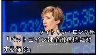 ケイトリン・ロング氏〜ビットコインは金融危機の保険