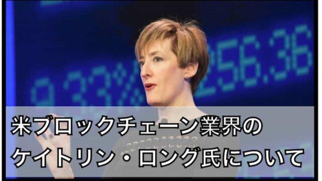 Avanti CEOのケイトリン・ロング(Caitlin Long)氏の活動と経歴について
