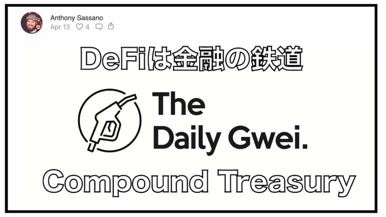 Compound Labsの4%金利とDeFiは金融の鉄道〜Daily Gwei