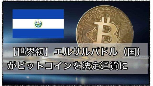 【世界初】エルサルバドルがビットコインを法定通貨(主要)として採用予定