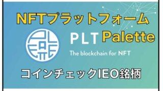 Palette (パレット) 〜NFTプラットフォームかつコインチェックIEO銘柄の特徴