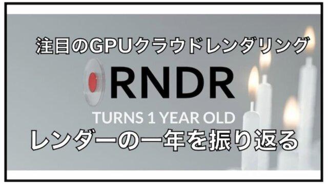 2021年前半のRNDR(レンダー)のプロジェクトを振り返る。その進歩について