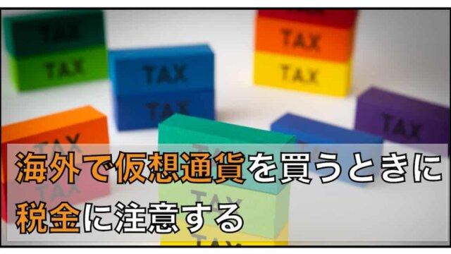 海外の仮想通貨銘柄を購入するときに税金で損する可能性〜総平均法
