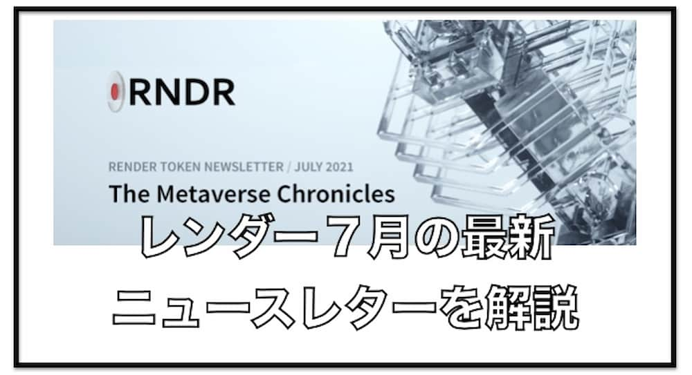 RNDRニュースレター(最新情報)〜2021年7月