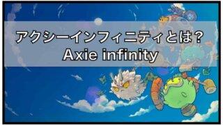 Axie infinity (アクシーインフィニティ)とは?〜概要と始め方について