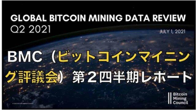ビットコインマイニング評議会における第2四半期のビットコイン消費電力レポート