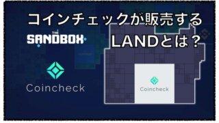 コインチェックで購入できるLANDとは? 今話題のNFT購入方法について