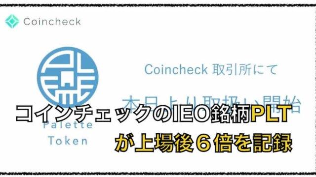 コインチェックIEO銘柄PLTが上場後6倍を記録!〜投資家は歓喜