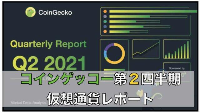 【コインゲッコー】2021年第2四半期の仮想通貨レポート