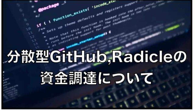 分散型GitHubのRadicleが1200万ドルの資金調達